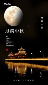 黑金扁平简约夜景中秋月亮海报