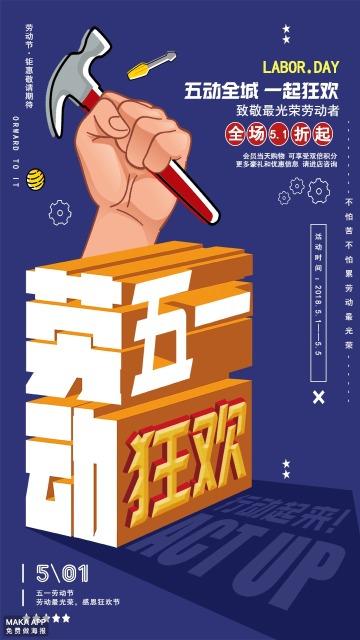 蓝色立体五一劳动节创意促销海报设计