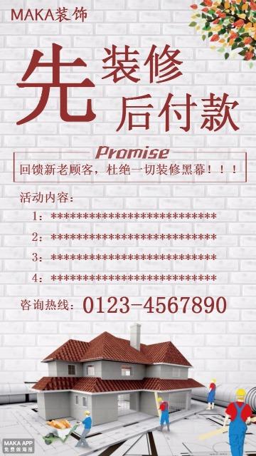 红色简约装修公司促销宣传手机海报