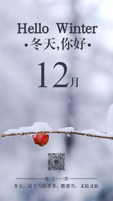 简约文艺早安大雪你好冬天你好12月日签早安心情寄语宣传海报