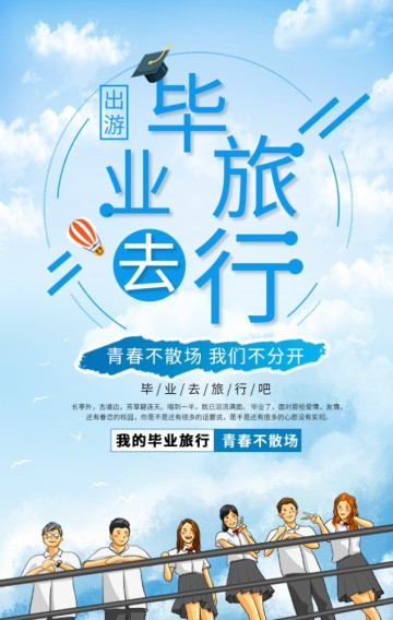 蓝色小清新毕业季毕业旅行宣传H5