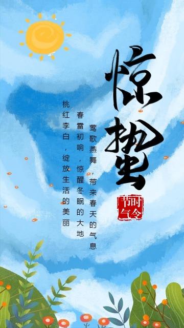 蓝色惊蛰节气日签节气问候祝福海报
