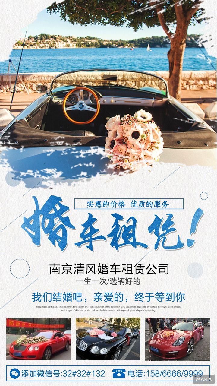 浪漫喜庆婚车租赁文艺豪华车队迅速推广优惠活动开业宣传