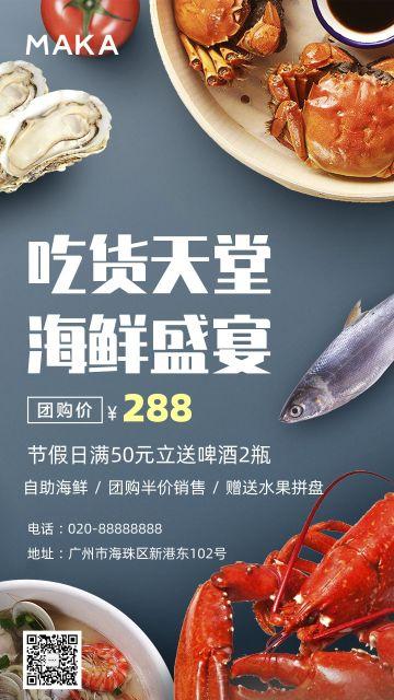 酷炫中式火锅海鲜店团购宣传手机海报