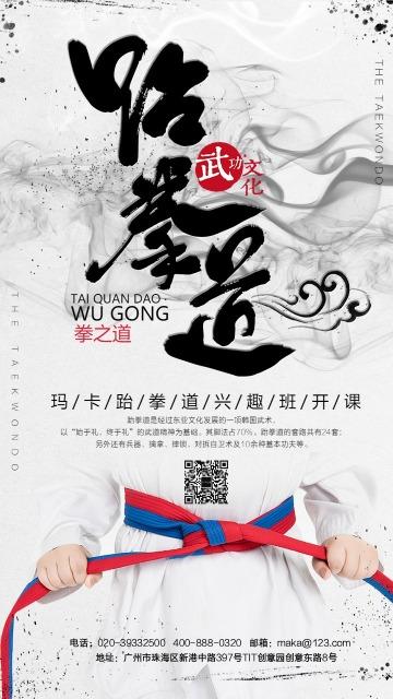 大气水墨毛笔字跆拳道培训招生少儿暑假寒假跆拳道兴趣班宣传海报
