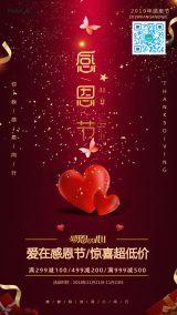 感恩节深红色宣传海报