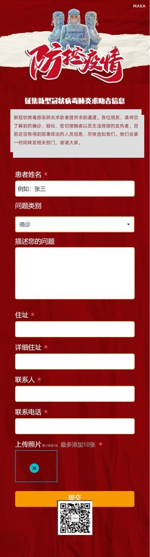 红色大气简约风新型冠状病毒肺炎疫情预防调查单页