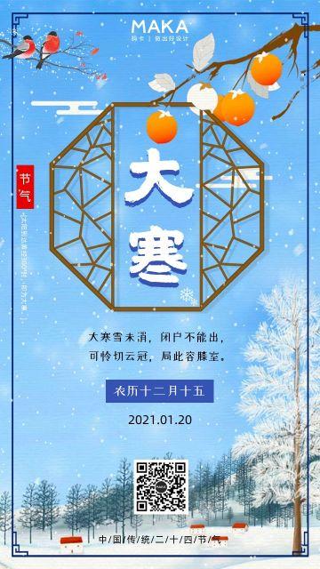蓝色简约大寒节气宣传手机海报
