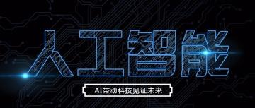 商务科技人工智能科技宣传活动邀请微信公众号封面