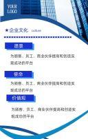 简约大气企业宣传企业画册企业简介