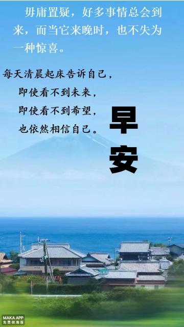 蓝色文艺早安祝福早安日签手机海报