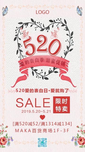 粉色唯美浪漫风520表白节节日促销宣传海报