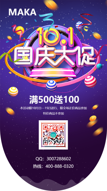 简约国庆节节日促销海报
