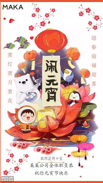 元宵佳节团圆海报