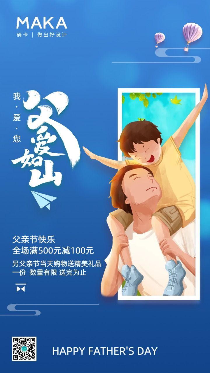蓝色创意父亲节促销活动手机海报