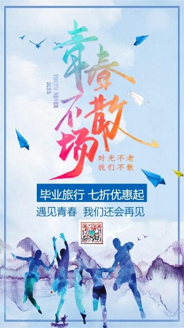 蓝色清新文艺毕业旅行促销活动宣传海报