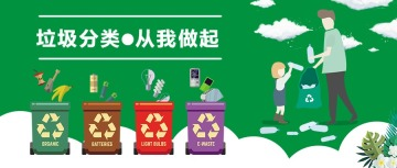绿色简约风垃圾分类公益环保公众号首图
