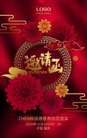 中国风红金会议会展尾牙邀请函H5