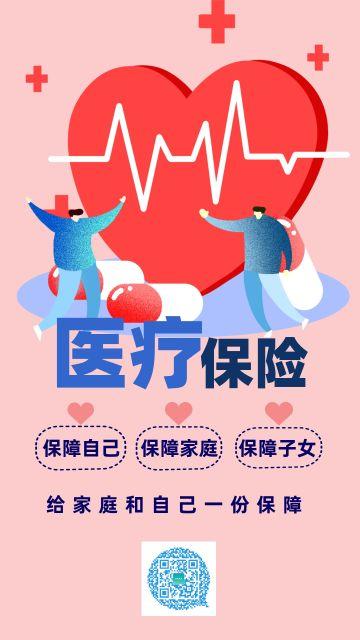 红色插画医疗保险宣传海报