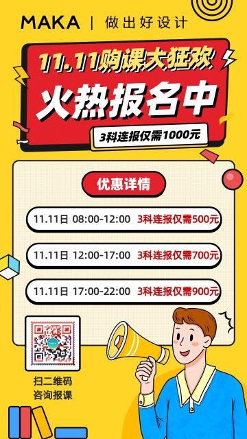 黄色简约卡通双十一课程促销招生活动海报