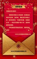红色高端信封会议会展活动邀请函