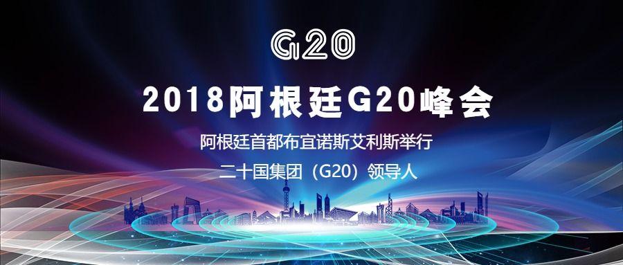 G20 阿根廷峰会 公众号封面头图
