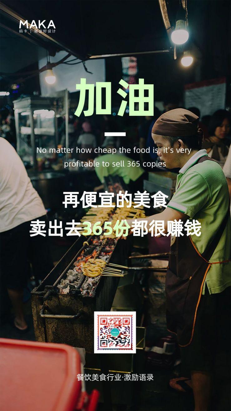 烟火气息风格2021餐饮行业励志正能量宣传海报