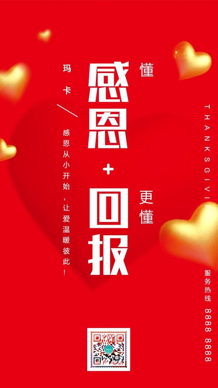 感恩节互联网行业扁平风格红色