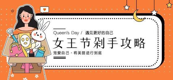 橙色38女王节剁手攻略微博宣传海报