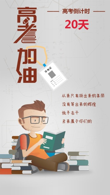简约文艺高考倒计时高考冲刺励志日签海报