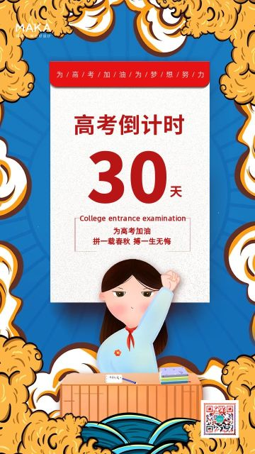 蓝色国潮风格高考倒计时30天宣传海报