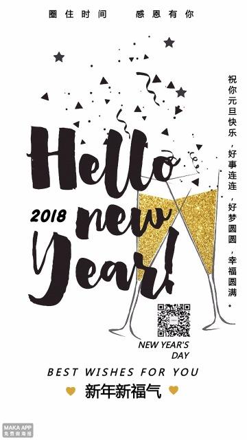 元旦祝福元旦快乐2018新年祝福新年快乐