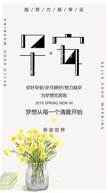 清新文艺个人早安问候语宣传海报