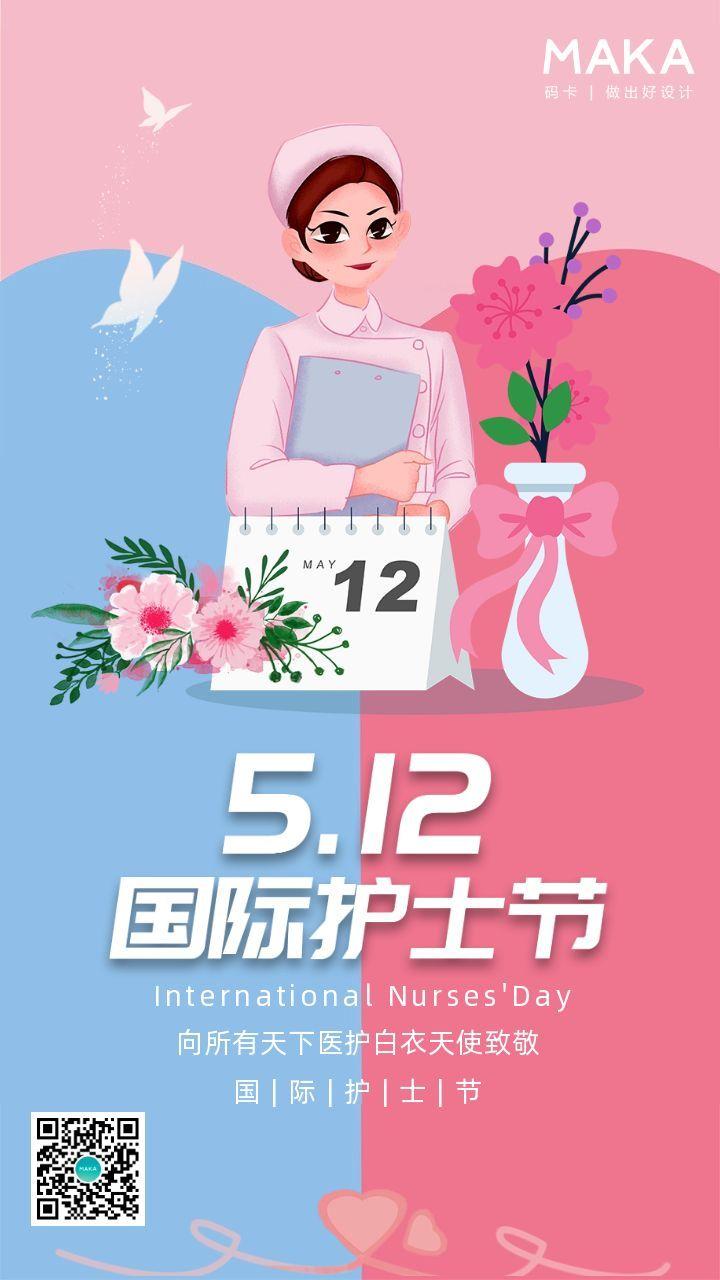 蓝粉色卡通风国际护士节致敬白衣天使公益宣传手机海报
