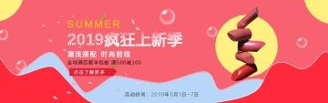 上新季色彩鲜明互联网各行业百货零售电商banner
