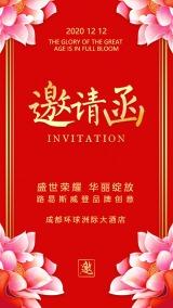 大红中国风企业公司活动年会晚会团年答谢会邀请函