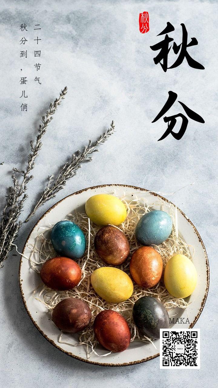 秋分时节秋祭月二十四节气蛋儿俏