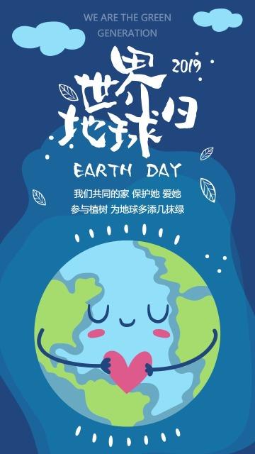 蓝色卡通世界地球日宣传海报