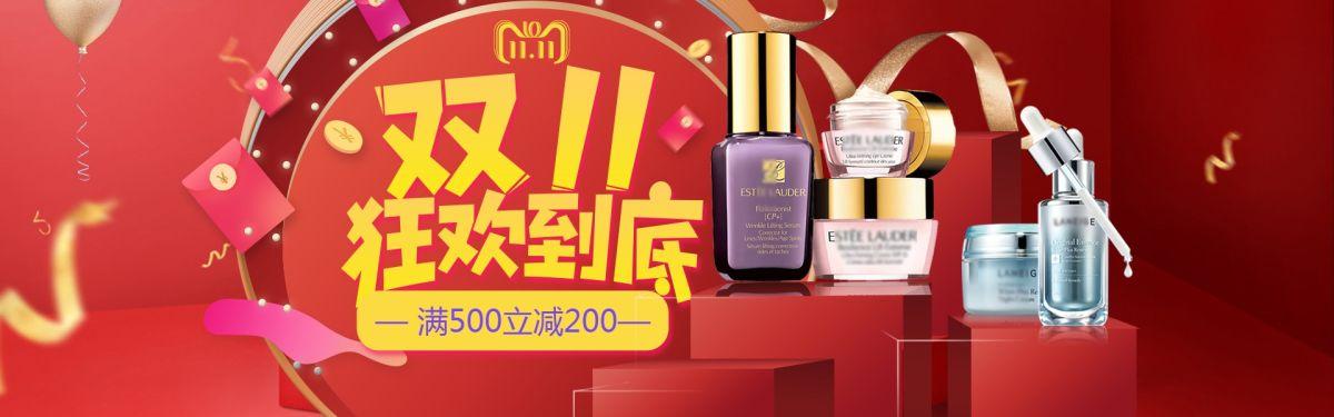 双十一化妆品电商banner图