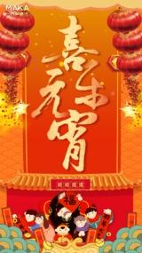 喜迎元宵元宵节快乐祝福贺卡企业个人通用中国风喜庆