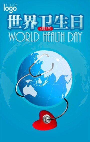 世界卫生日动态模板