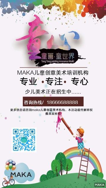 儿童艺术绘画招生海报设计