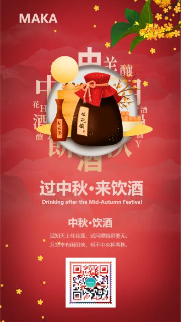 复古红过中秋来饮酒中秋节系列海报