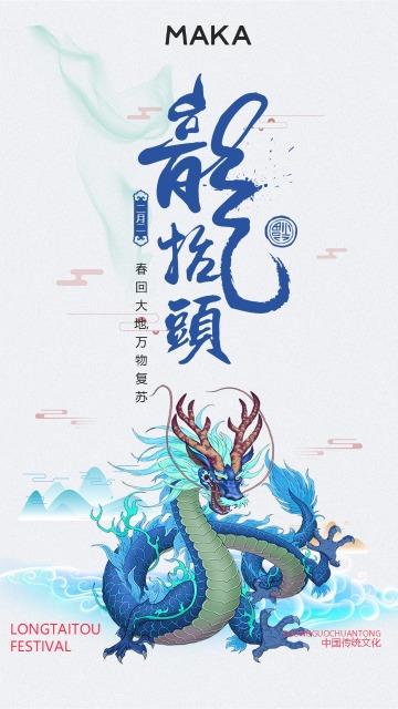二月二龙抬头插画企业宣传手机海报