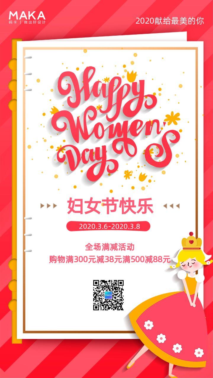 38三八女神节妇女节活动促销宣传节日祝福海报