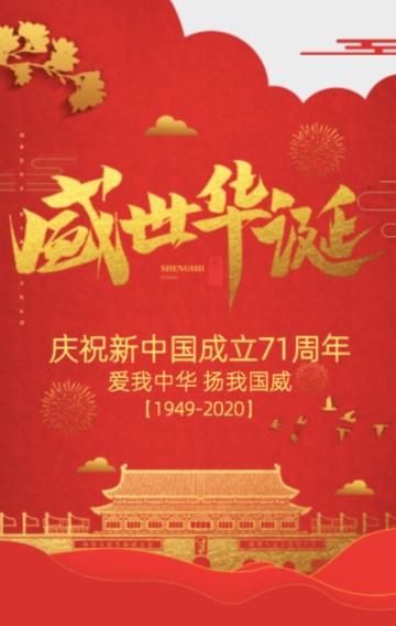 中国风高端大气简约国庆节祝福企业宣传H5
