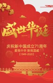 红色中国风高端大气简约国庆节祝福企业宣传H5