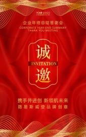 大红传统中国风年终活动答谢总结会会春节团年邀请函