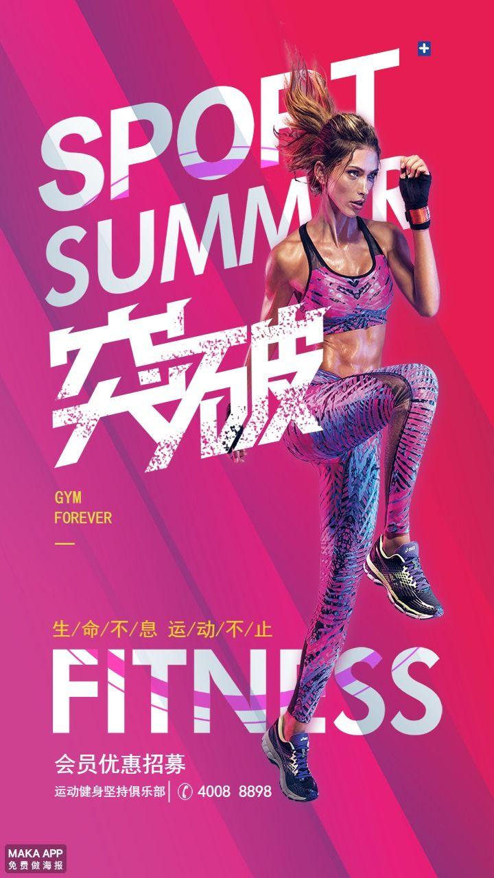 优惠运动健身招募海报