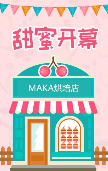粉色卡通情人节面包甜点节日促销翻页H5